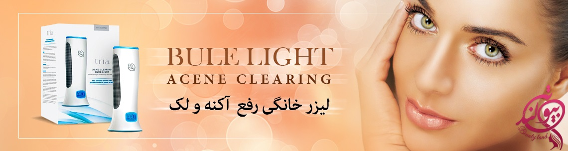 تریا بلولایت رفع جوش tria blue light